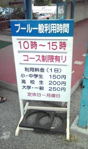 スポーツセンター(料金).JPG