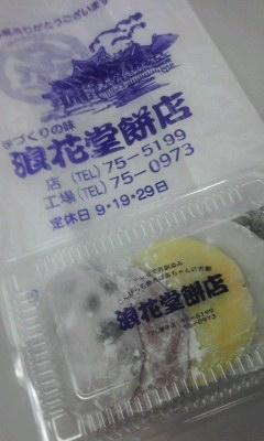 浪速堂餅店.JPG