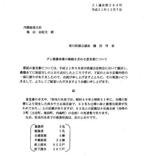 県議会の虚偽申請書.JPG