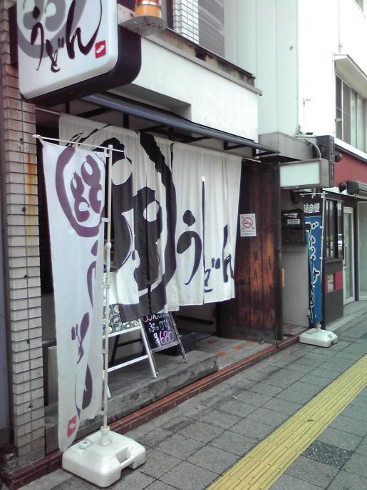 88うどん.JPG